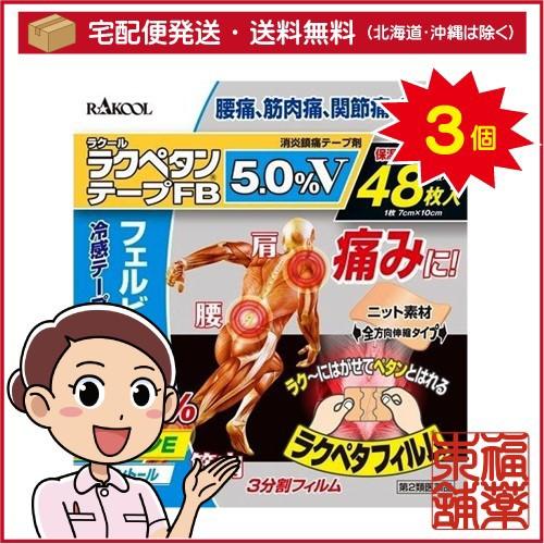 最新情報 [宅配便・送料無料] 「T80」 【第2類医薬品】ラクペタンテープFB5.0%V(48枚入)×3個-医薬品