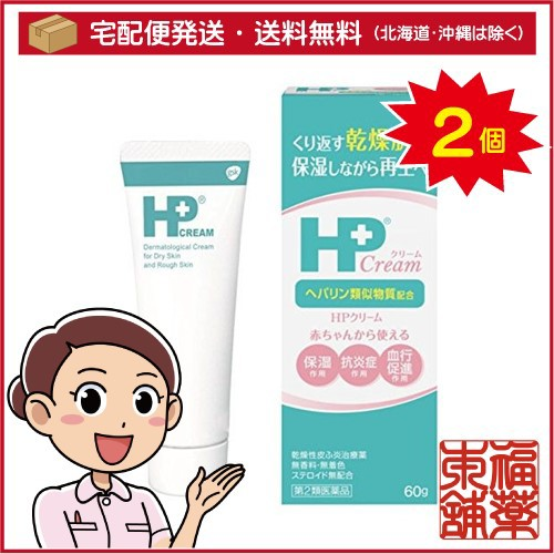 【はこぽす対応商品】 [宅配便・送料無料] 【第2類医薬品】HPクリーム(60g×2本) 「T60」-医薬品