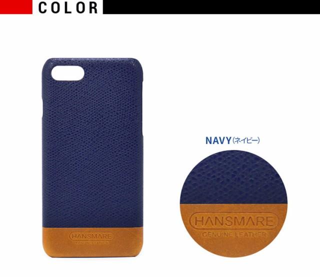 お取り寄せ iPhone8 iPhone7 ケース HANSMARE LEATHER SKIN CASEII ハンスマレ レザースキンケース2 アイフォン 本革 カバー