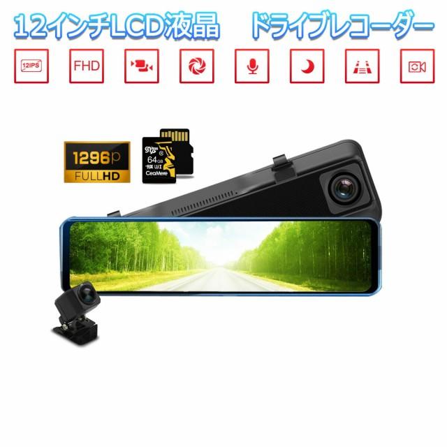 格安販売の PORSCHE 928/911 2021年モデル ドライブレコーダー ミラー型 12インチ SDカード64GB同梱 2K 1080p 200万画素 前後カメラ FHD 6ヶ月保証, eくらしshop 705a792e