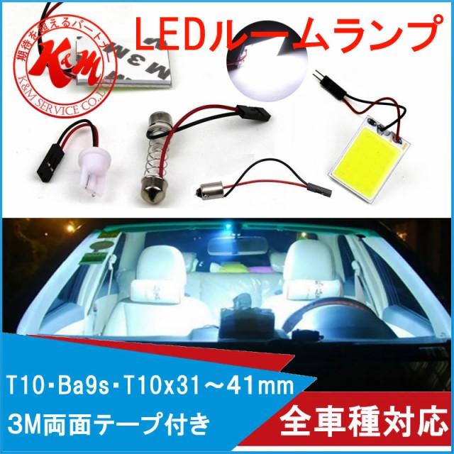 LED ルームランプ