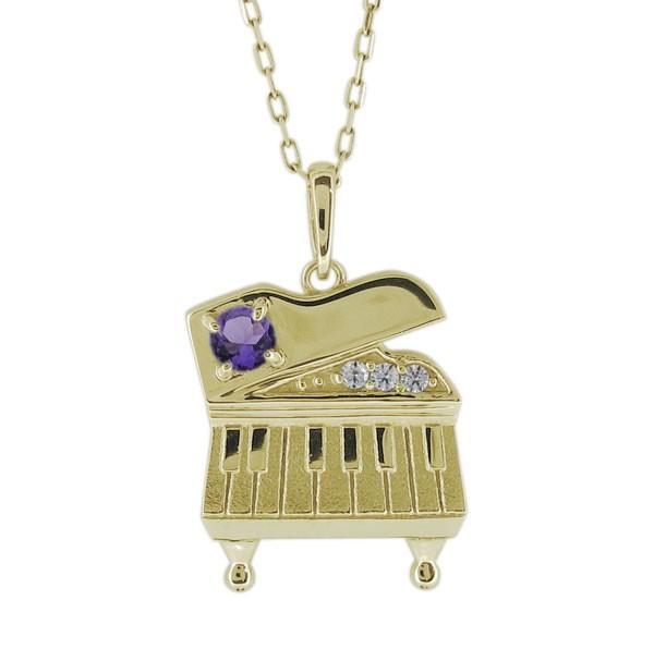 【在庫あり】 ピアノモチーフ ネックレス 2月誕生石 レディースペンダント 18金, ココチモの通販ショップ c9fa6fe7