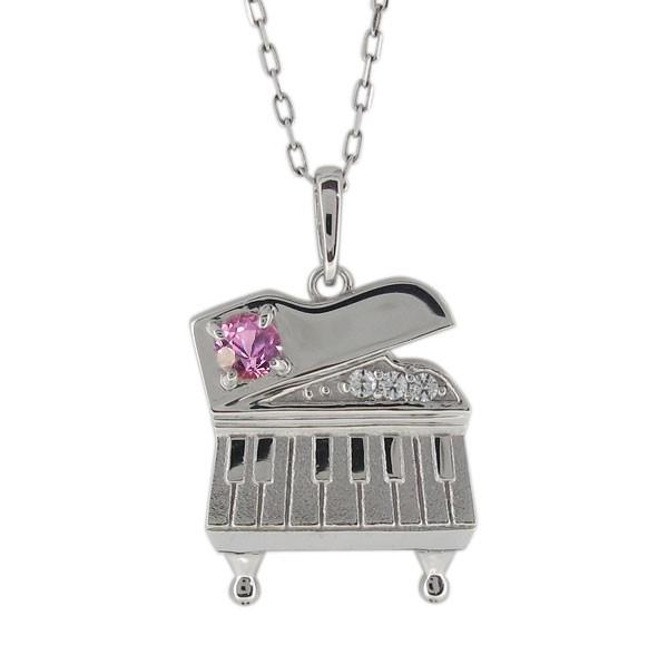 【人気No.1】 ピンクサファイア ピアノ ネックレス レディース プラチナ ペンダント 鍵盤, 唐桑町 3cba21cc