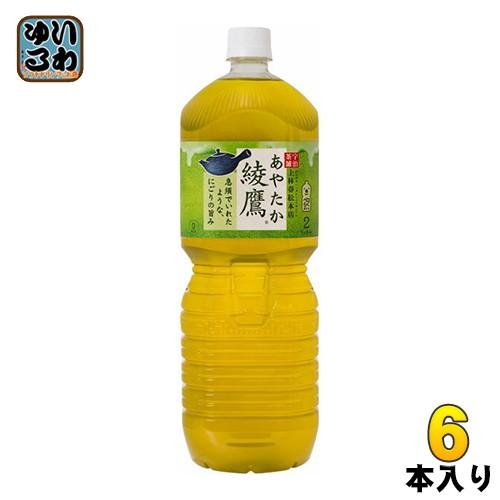 コカ・コーラ 綾鷹 2Lペットボトル 6本入