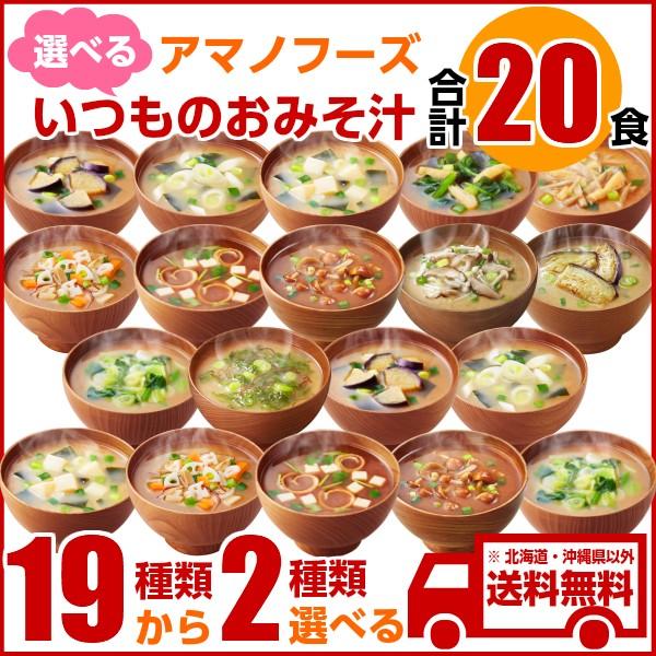 アマノフーズ フリーズドライ 選べるいつものおみそ汁 (10食入を2種類選べる)20食セット