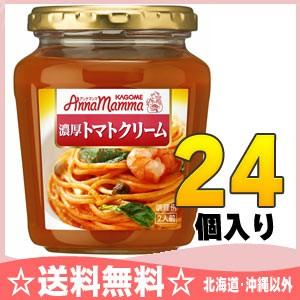 カゴメ アンナマンマ 濃厚トマトクリーム 240g瓶 24個入