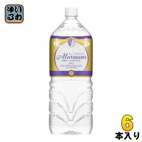 ミューバナディス (MuVANADIS) 2Lペットボトル 6本入