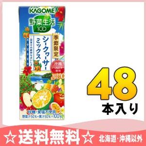 カゴメ 野菜生活100 シークヮーサーミックス 195ml紙パック 24本入×2 まとめ買い (野菜ジュース)