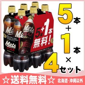 キリン メッツ コーラ (特定保健用食品) 480mlペットボトル 5本パック+1本付き×4セット