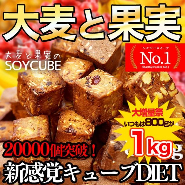 今なら大増量800g→1kg【大麦と果実のソイキューブ】発送小麦粉不使用でとってもヘルシー♪食物繊維たっぷりで満腹