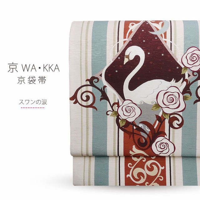 55%以上節約 紬 「スワンの涙」 高級 京 小紋 の 京袋帯 wa・kka に最適です。 着物 リバーシブル シルク ハイクラス ブランド や お洒落着-和装・和服