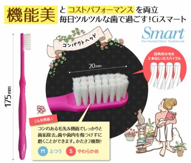 Ci スマート/ Mふつう / 50本入【Ciメディカル 歯ブラシ】