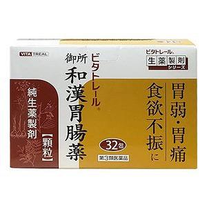 定番  ビタトレール 和漢胃腸薬 顆粒 【第3類医薬品】 32包×2 御所-医薬品