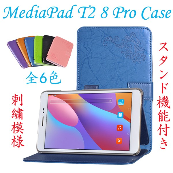 Huawei MediaPad ケース