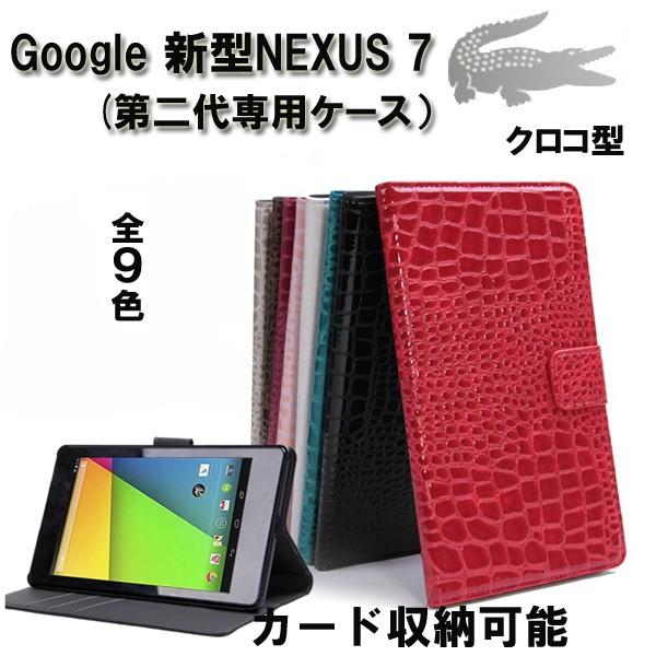 Google 新型 Nexus 7 レザーケース