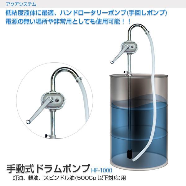 激安ブランド 手動式ドラムポンプ HF-1000 アクアシステム ハンドロータリーポンプ 手回しドラムポンプ-暖房器具