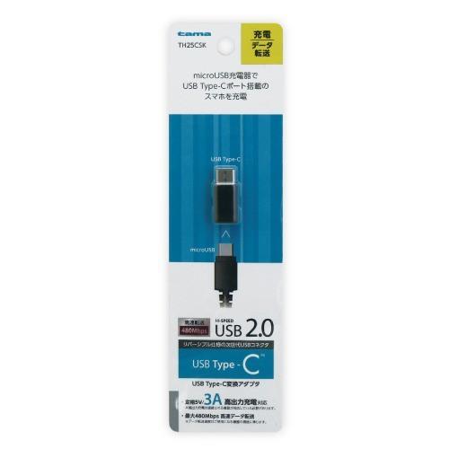 【USB2.0準拠 Type-C変換アダプタ ブラック TH25CSK 1コ入】[選択]