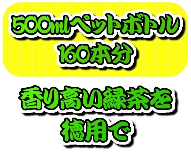 【送料無料】500mlペットボトル160本分!静岡県産100%徳用極みの緑茶★良質な緑茶をギュッと丸ごと濃縮粉砕!たっぷり飲める徳用サイズ