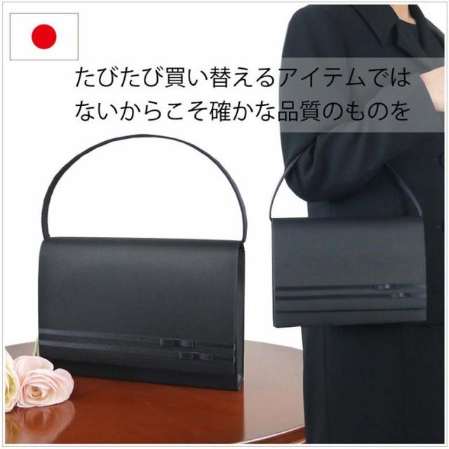 ブラックフォーマルバッグ 日本製 フォーマルバッグ 黒 お葬式バッグ 冠婚葬祭バッグ リボンフォーマルバッグ(ブラック)
