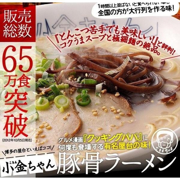 送料無料 とんこつラーメン 博多の行列屋台 「小金ちゃん」豚骨ラーメン 6食