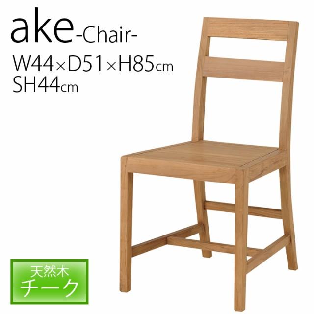 エーク チェア 椅子 ダイニングチェア 天然木 チーク材 幅43cm Ttfl 168