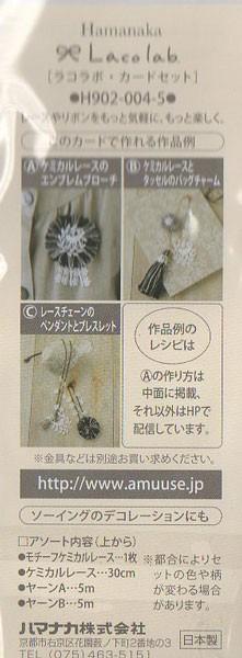 在庫限り! ラコラボ・カードセット H902-004-5 【KN】 4D Hamanaka