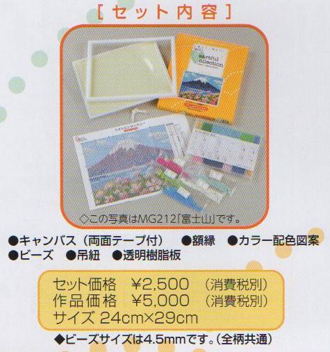 牡丹 スキルミニギャラリーMG211 元廣スキルホビーコレクション リハビリに最適