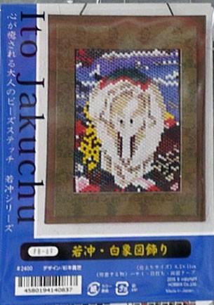 若冲・白像図飾り PB-69 ビーズステッチキット ホビックス