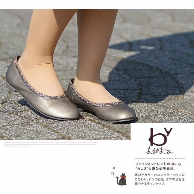 【送料無料】byあしながおじさん ビジュー フラットシューズ レディース 歩きやすい バレエシューズ 8790165
