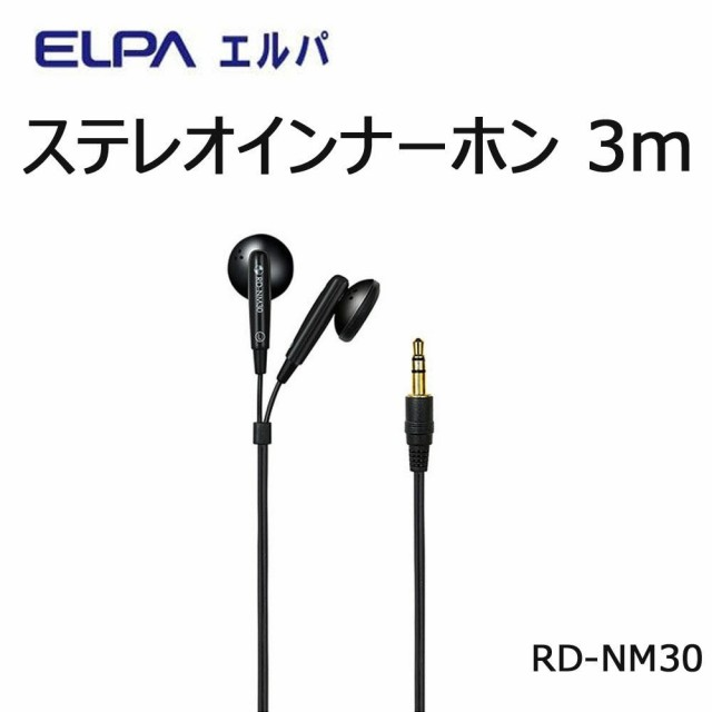 ELPA ステレオインナーホン 3m RD-NM30