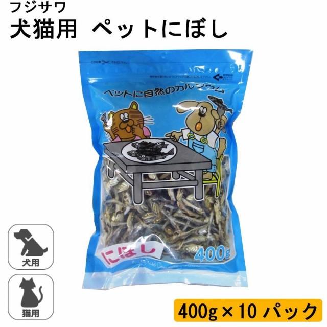 フジサワ 犬猫用 ペットにぼし 400g×10パック