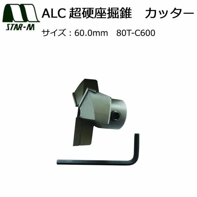 スターエム ALC超硬座掘錐 カッター 60.0 80T-C600