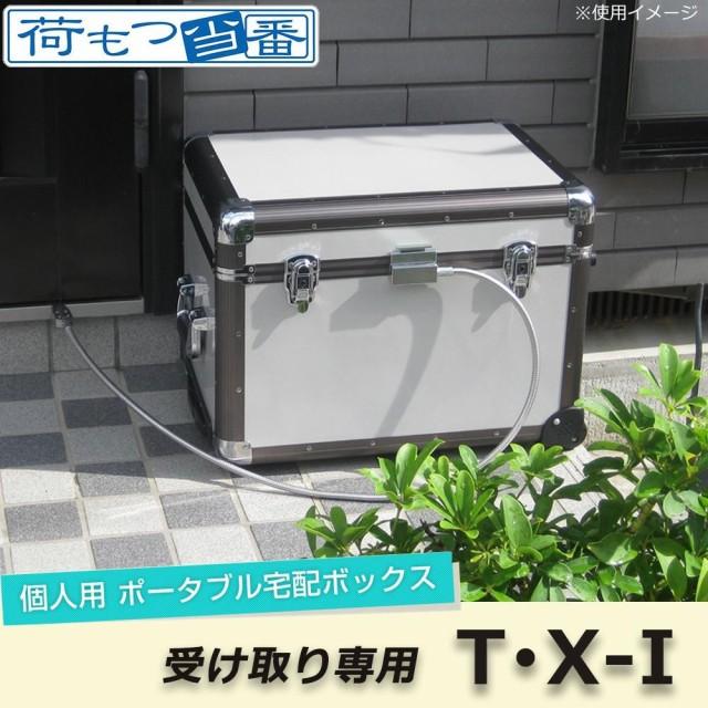 【代引き不可】荷もつ当番 (個人用ポータブル宅配ボックス) 受け取り専用 T・X-I