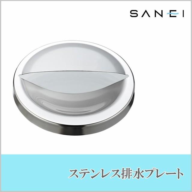 三栄水栓 SANEI ステンレス排水プレート キッチン用 台所用品 PH6533F