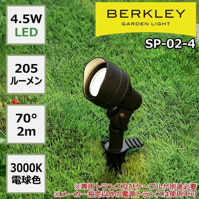 BERKLEY バークレー LEDガーデンライト SP-02-4