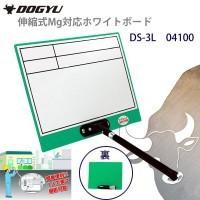 土牛産業 伸縮式Mg対応ホワイトボード DS-3L 04100