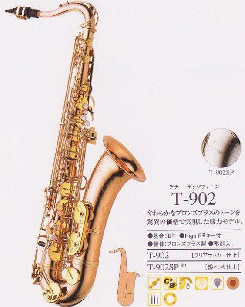 ★送料無料!【新品】プリマ・ヤナギサワテナーサックスT902!