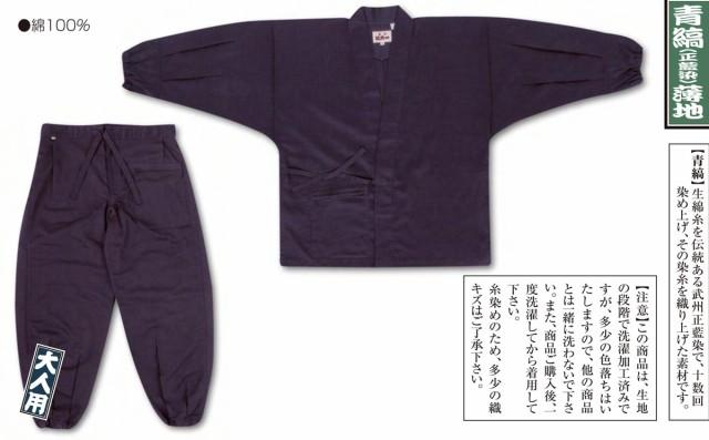 日本に 【江戸一 祭り】さむ上下 #200青縞 正藍染 薄地 大人用 超巾広, 矢掛町 f189d9a9