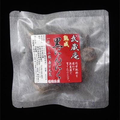 無添加・無着色【送料無料】 「武蔵庵 黒にんにく50g×6袋」