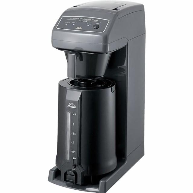 【ポイント10倍】 Kalita(カリタ) 業務用コーヒーマシン ET-350 62055 同梱・ 送料無料 ダイレクト抽出 会社 コーヒーポット, エコバンク:a8822117 --- eu-az124.de