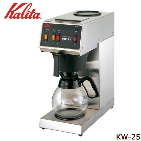 【予約販売】本 Kalita(カリタ) 業務用コーヒーマシン KW-25 62051 イベント オフィス オフィス イベント 店舗用に最適なコーヒーマシン, コスメドリーム:56dacaee --- schongauer-volksfest.de