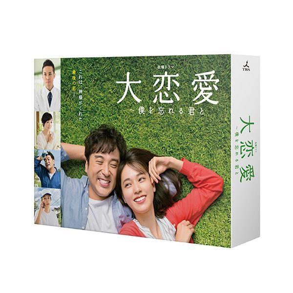 高価値 大恋愛~僕を忘れる君と Blu-ray BOX TCBD-0824, 赤磐郡 cef7e4b6