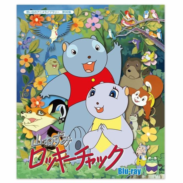 熱い販売 想い出のアニメライブラリー 第99集 山ねずみロッキーチャック Blu-ray BFTD-0299, パークゴルフ専門パークハウス 9fbac179