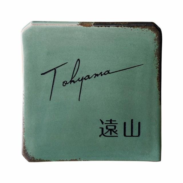 【あすつく】 焼き物表札 JIKU -時空- TJ-12, 風の詩ダヤンと縫ぐるみの専門店 4cf26c89