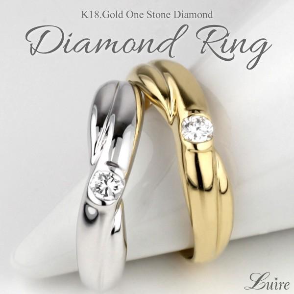 【 新品 】 (リュイール)Luire リング 一粒 レディース リング クロス ダイヤモンド 一粒 クロス 結婚指輪 K18WG/YG/PG, BeautyL ビューティエル:aa094ad5 --- zafh-spantec.de