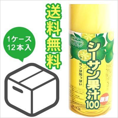 シークワーサー原液 シーサン果汁100 500ml×12本 パイナップルパーク シークヮーサー シークワァーサー しーくわーさー 四季柑 沖縄