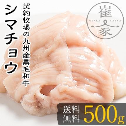 シマチョウ 500g(100g×5袋) シマ腸 黒毛和牛モツ ホルモン