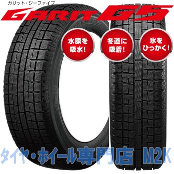 大人女性の 送料無料 14インチ トーヨータイヤ ガリット G5 スタッドレス タイヤ スタッドレスタイヤ 4本 165/70R14 要納期確認, 贅沢屋の de2a30b2
