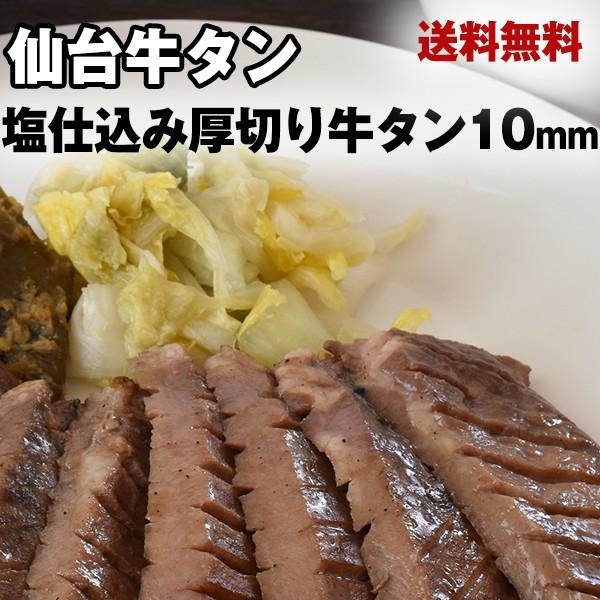 【送料無料】塩仕込み厚切り牛タン10mm 1kg(6~8人前)