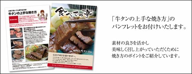 【送料無料】「上手な焼き方」パンフレット